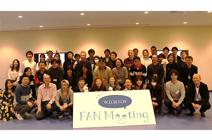 「WOWOW FAN Meeting ~あなたの